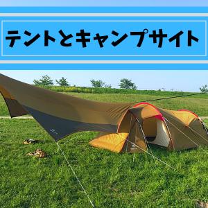 初めてキャンプに行く方必見!テント選びとサイトの使い方