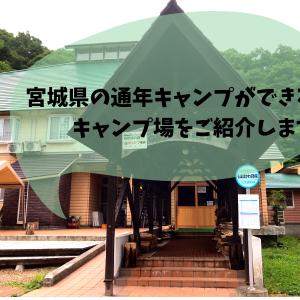 【宮城県のキャンプ場紹介】宮城県川崎町にある『るぽぽの森』
