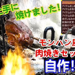 肉焼き機を自作 モンスターハンター肉焼き機を自作しよう