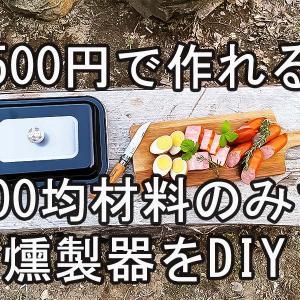 500百円で作れる!誰でも簡単100均燻製器!激安燻製器DIY