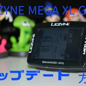 【LEZYNEユーザー必見!】LEZYNE MEGA XL GPSのファームウェアのアップデート方法!バックアップ方法も!