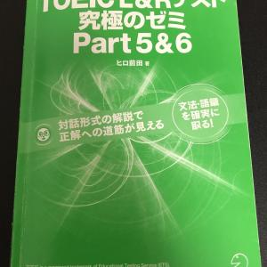 TOEIC学習について