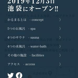 """関東最大級のサウナ施設 """"かるまる"""""""