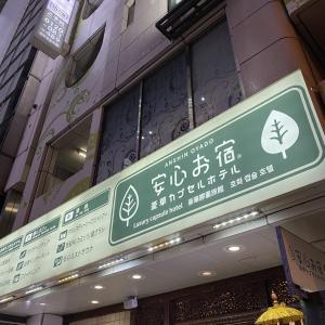 『秋葉原安心お宿カプセルホテル レポート』東京旅行