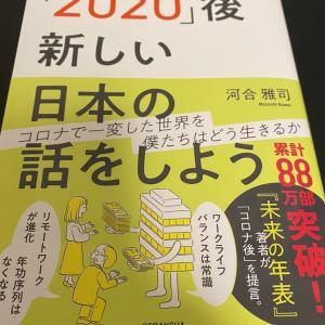 『2020』後 新しい日本の話をしよう 今月の読書