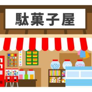 楽しかった体験レッスン、駄菓子屋でした!