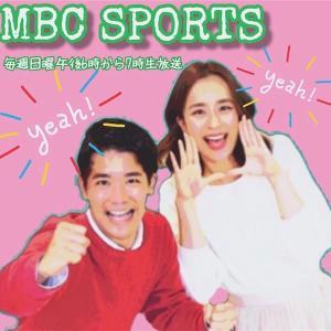 12月15日 MBCスポーツは新企画もスタート!