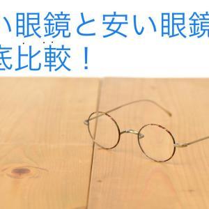 高い眼鏡と安い眼鏡の違い【徹底比較】