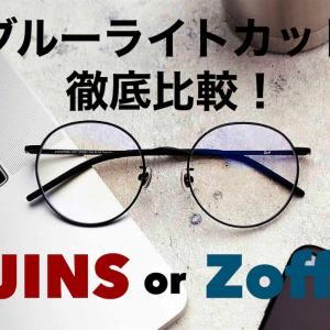 JINSとZoffのブルーライトカットは違いがたくさん!?気になる眼精疲労への効果は?眼鏡のプロが徹底解説!