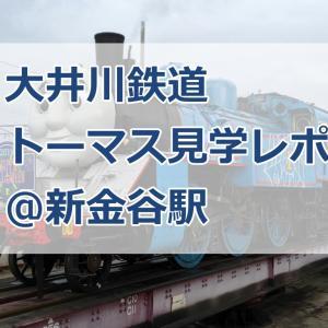 大井川鉄道 トーマス見学レポ@新金谷駅