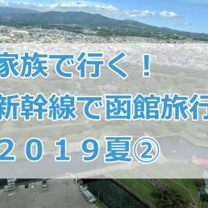 家族で行く!新幹線で函館旅行 2019夏②