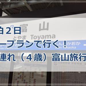 1泊2日_ノープランで行く!子連れ(4歳)富山旅行①