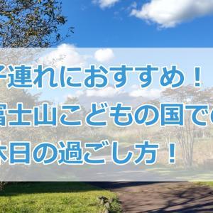子連れにおすすめ!富士山こどもの国での休日の過ごし方!