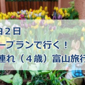1泊2日_ノープランで行く!子連れ(4歳)富山旅行②