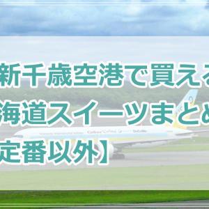 【新千歳空港で買える】北海道スイーツまとめ【定番以外】