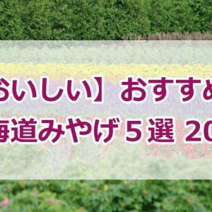 【おいしい】おすすめ北海道みやげ5選 2019