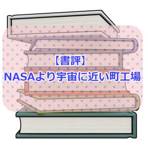 【書評】NASAより宇宙に近い町工場 /植松努