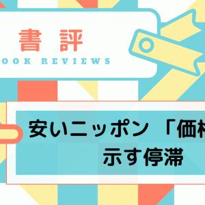 【書評】安いニッポン 「価格」が示す停滞  / 中藤玲 は 安ければいい!という訳じゃないのが実感できる一冊