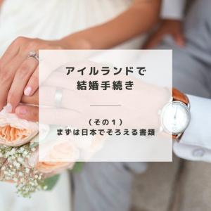 アイルランドで結婚(1):まずは日本でそろえる書類