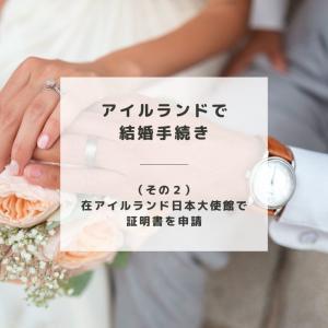 アイルランドで結婚(2):日本大使館で証明書を申請