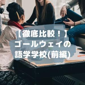 【徹底比較!】ゴールウェイの語学学校(前編)