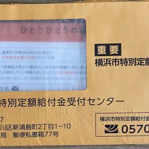 10万円給付