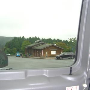 道の駅 箱根峠