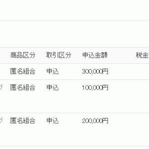 「インドネシアファンド1号」に30万円投資しました