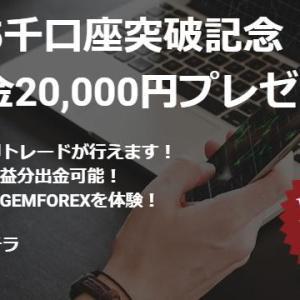 今日から11日間限定。新規口座登録で20,000円プレゼントのキャンペーン中。