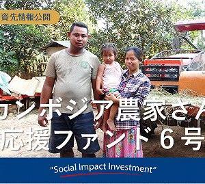 次の案件はモンゴルとカンボジアの農家支援ファンド