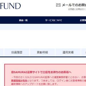 【追記有】SAMURAI FUNDへの投資の前にやっておくこと。