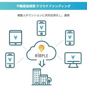 上場企業の不動産投資型クラウドファンディング登場:「Rimple」