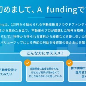 新サービス「A Funding」の紹介です。他のサービスと同じ点、違う点。