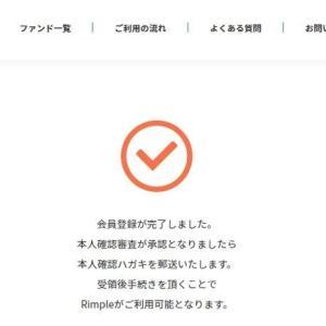 新サービス「Rimple」への登録方法を詳しく説明します。