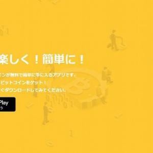 ビットコインが無料で入手できるアプリの紹介。期間限定の招待コードもあります。