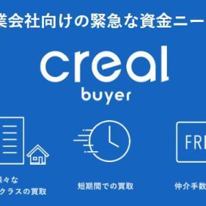 次なる一手。「CREAL Buyer」始動。