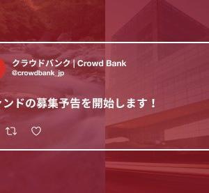 1000億円間近のクラウドバンクから、待望のサービス登場!