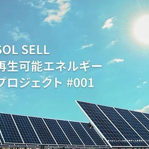 クラウドリアルティ「SOL SELL」案件に投資申し込み!
