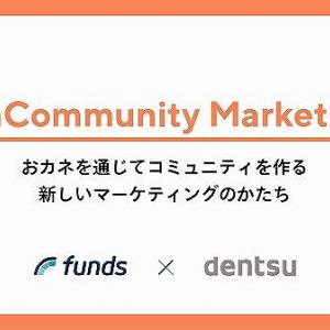 Fundsが電通と資本業務提携! 「ファンコミュニティ施策」の紹介