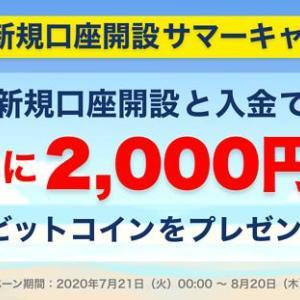 会員登録+入金「だけ」で2,000円相当がもらえるキャンペーンの紹介!