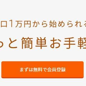 新事業者「ぽちぽちFUNDING」登場、特徴を紹介します!