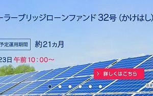 過去最大級、SBISLからメガソーラー32号登場!