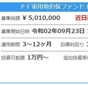 【名物登場】Pocket Fundingから、軍用地ファンド登場!
