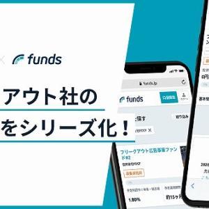 Fundsで10億円規模のファンド組成予告!&サウナ案件!