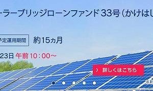 募集総額41億円・・・だって?(汗)