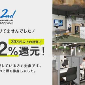 【朗報】CREALでキャンペーン拡充!