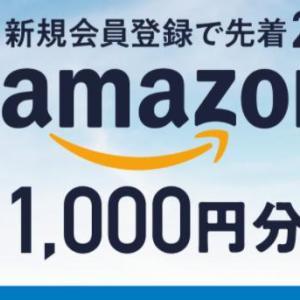 【急げ先着2000名】ジョイントアルファ、新規登録キャンペーン開始!