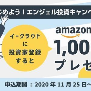 【全部で8,000円相当!?】プレゼントキャンペーンそろい踏み!