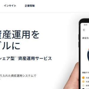 【成功報酬型ロボアド】「susten」の登録方法を紹介