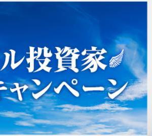 【限定プレゼント!】株式投資型「ユニコーン」でキャンペーン実施中